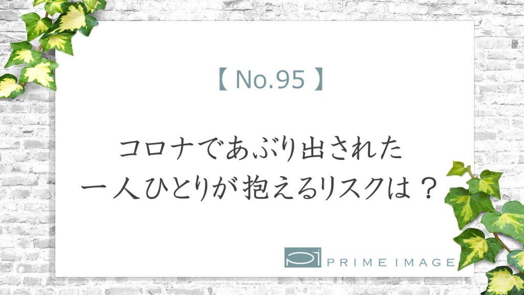 No.95_top_パターン4