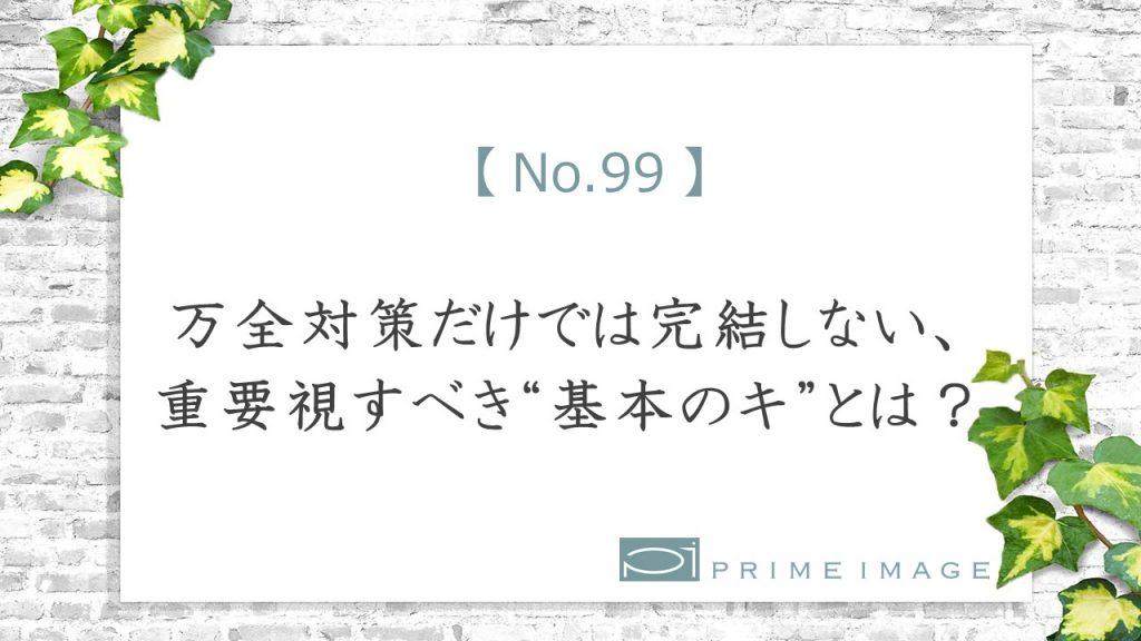 No.99_top_パターン4