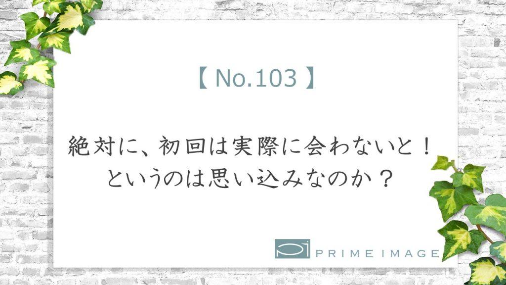 No.103_top_パターン4