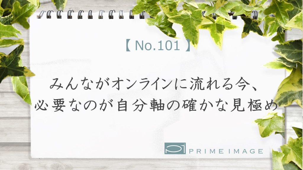 No.101_top_パターン2
