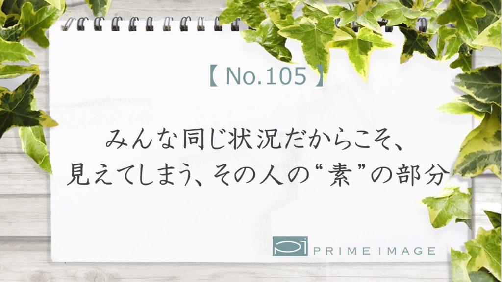 No.105_top_パターン2