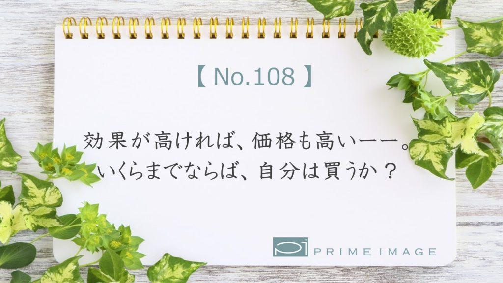 No.108_top_パターン1