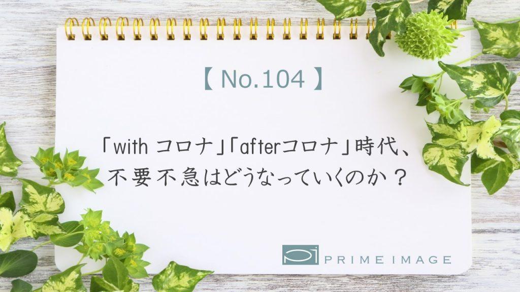 No.104_top_パターン1