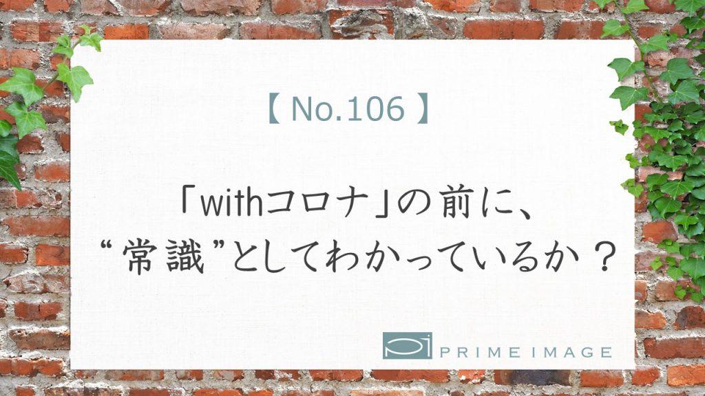 No.106_top_パターン3