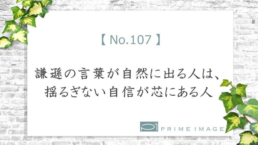 No.107_top_パターン4