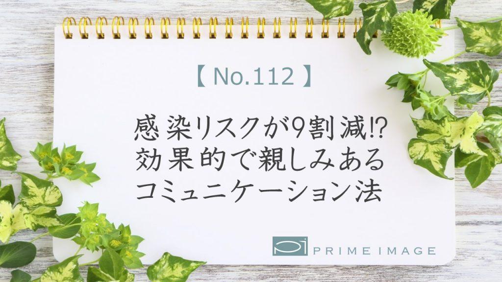No.112_top_パターン1