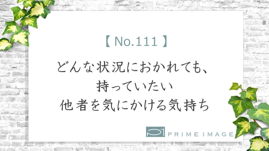 No.111_top_パターン4