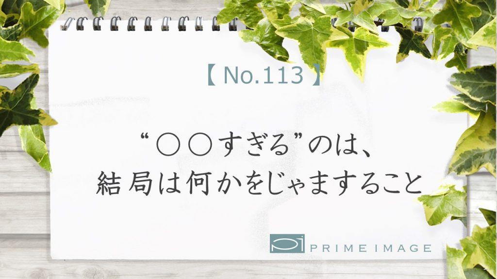 No.113_top_パターン2