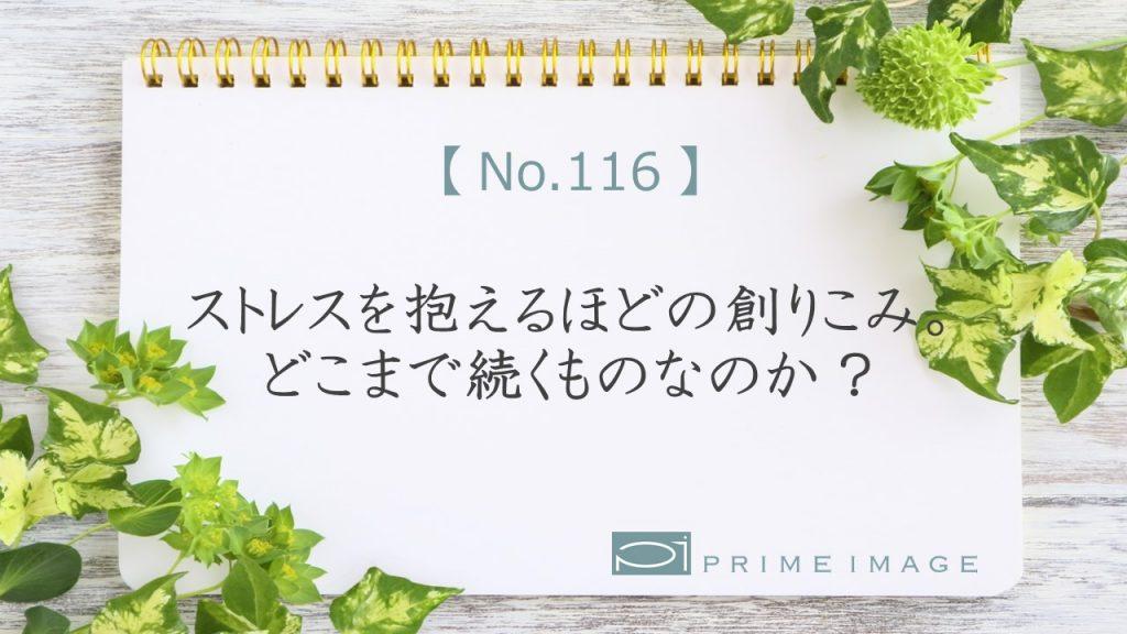 No.116_top_パターン1