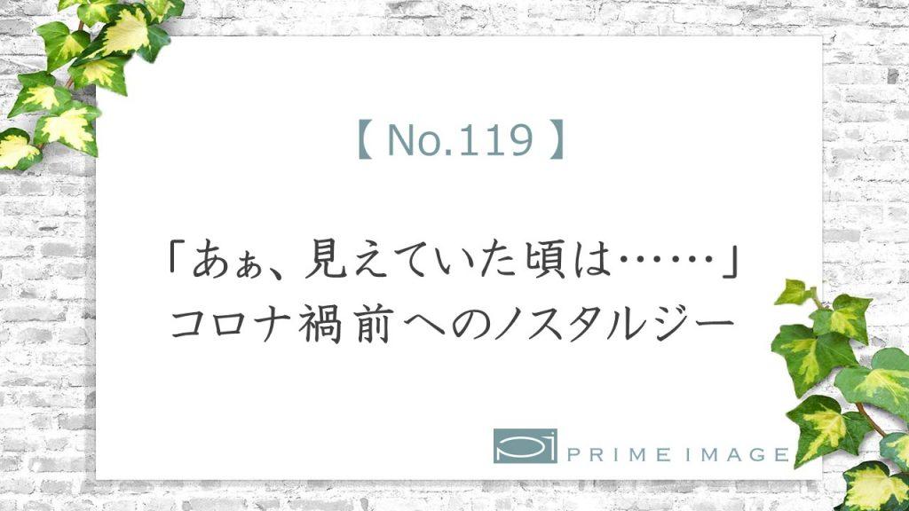 No.119_top_パターン4