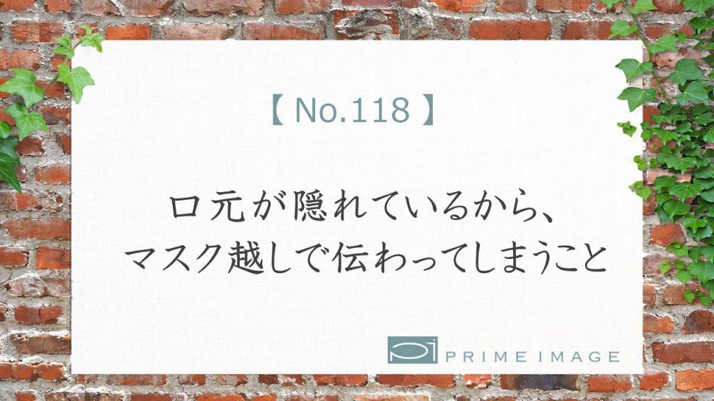 No.118_top_パターン3