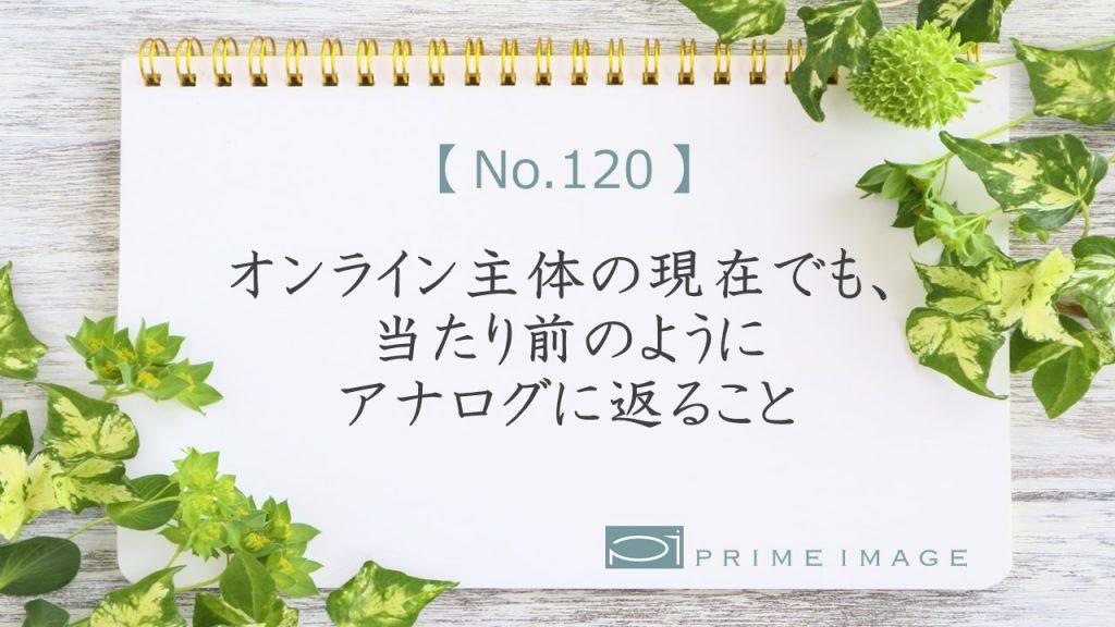 No.120_top_パターン1