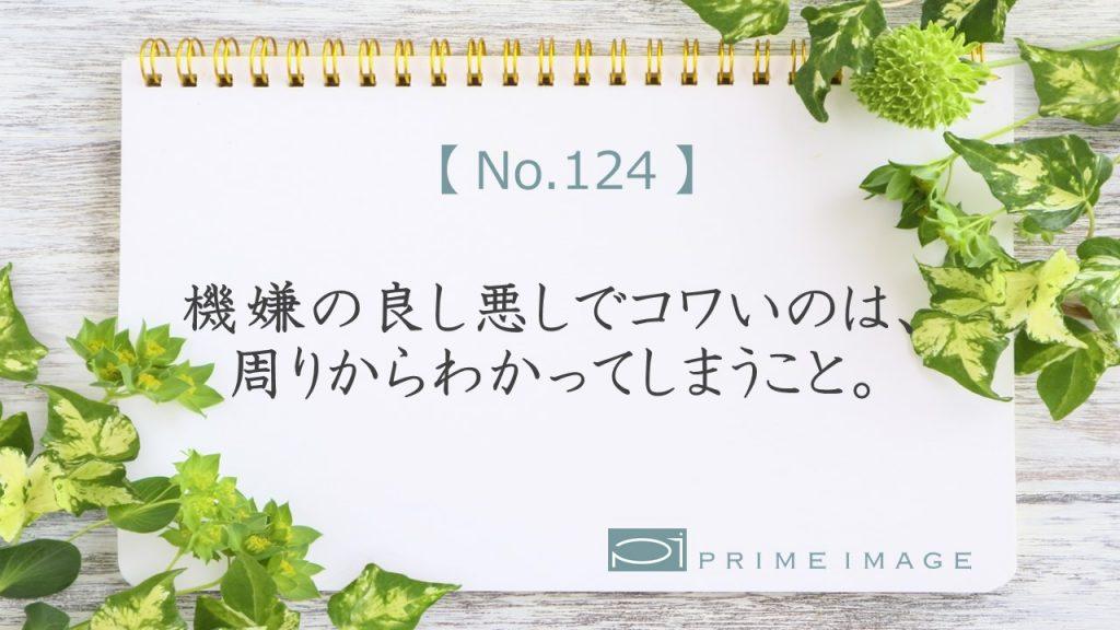 No.124_top_パターン1