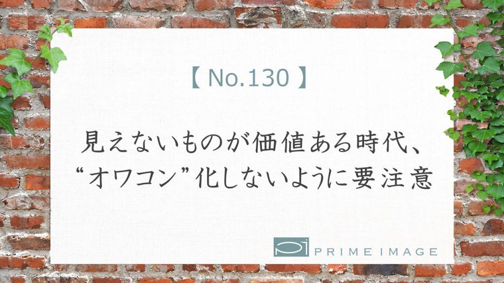 No.130_top_パターン3