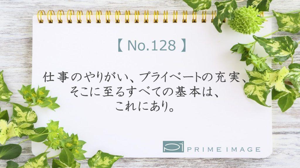 No.128_top_パターン1