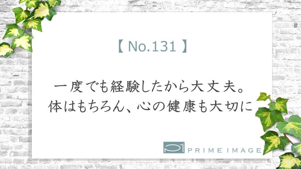 No.131_top_パターン4