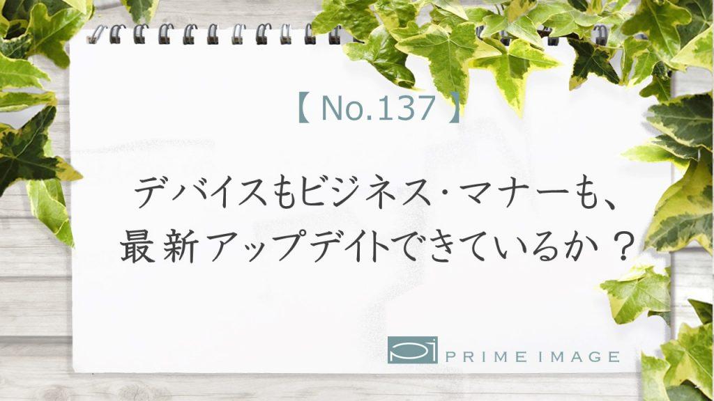 No.137_top_パターン2