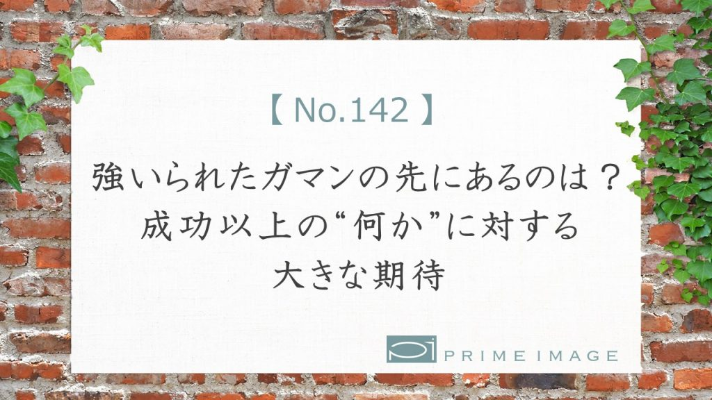 No.142_top_パターン3