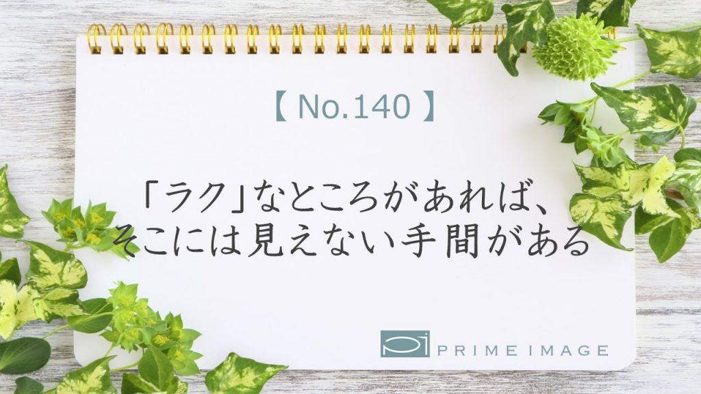 No.140_top_パターン1