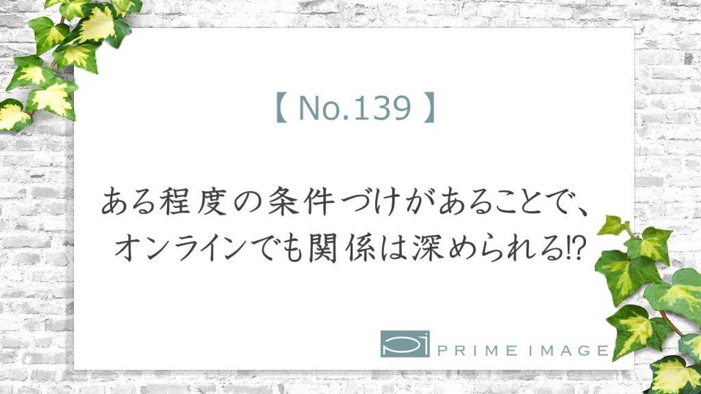 No.139_top_パターン4