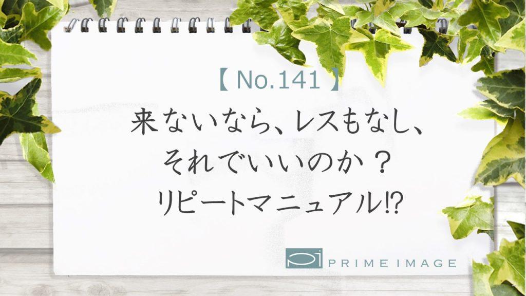 No.141_top_パターン2