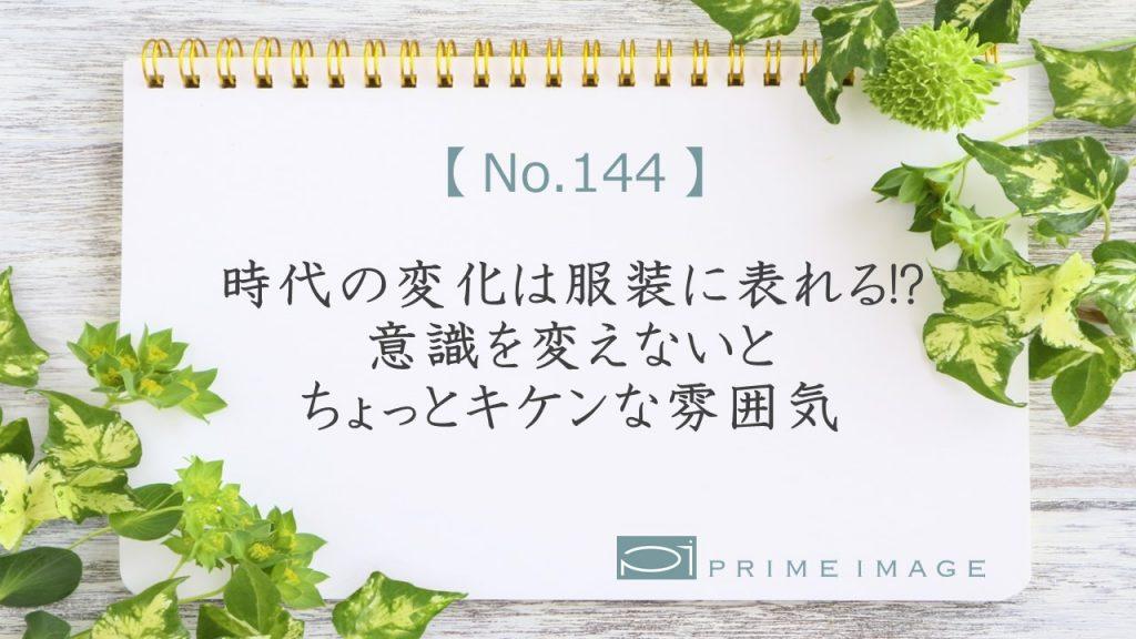 No.144_top_パターン1