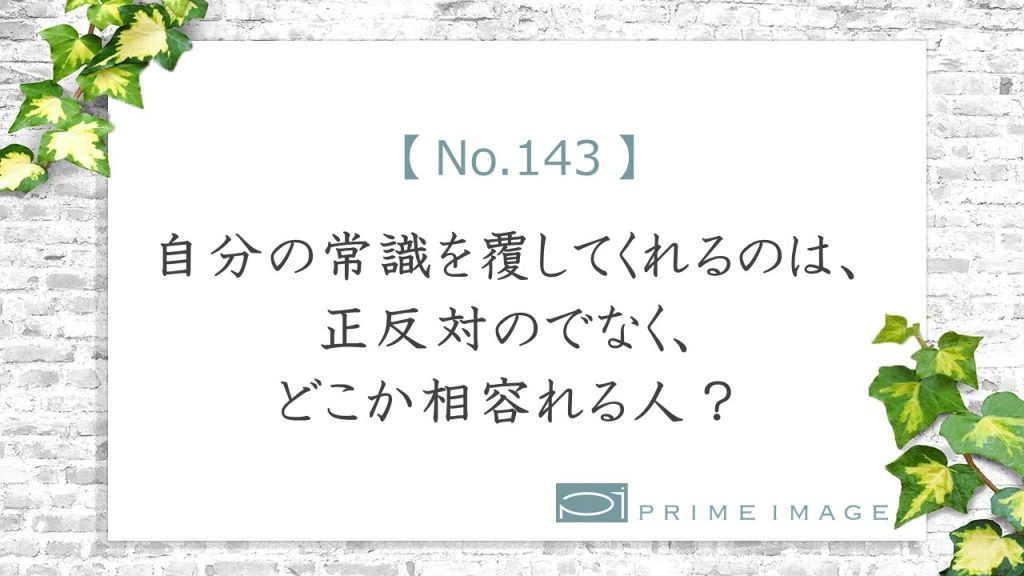 No.143_top_パターン4