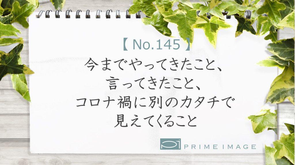 No.145_top_パターン2