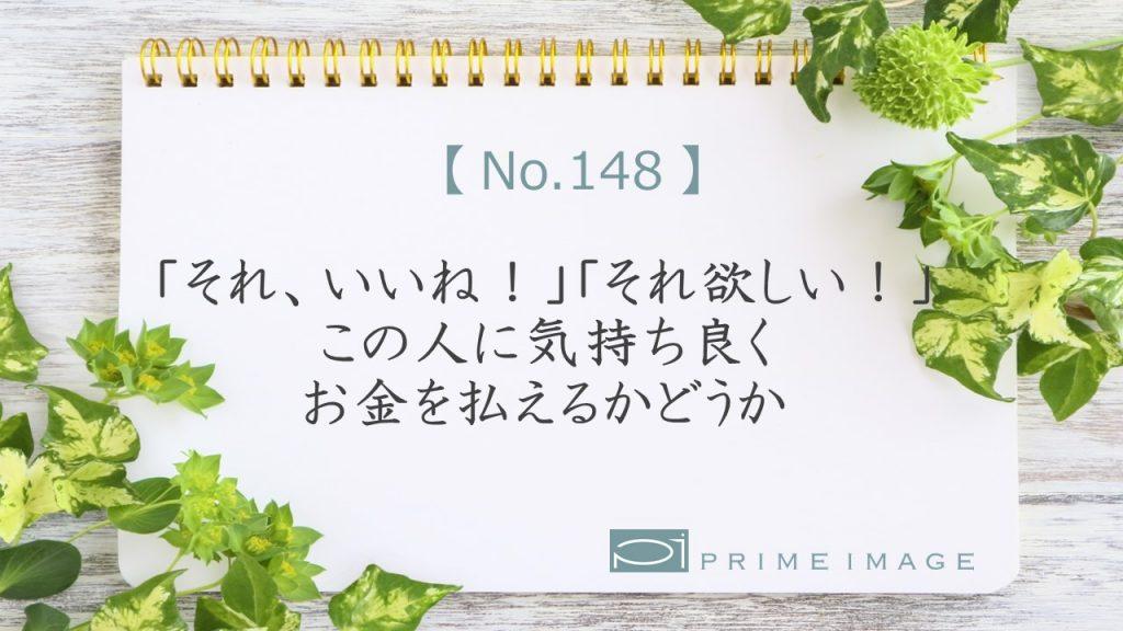 No.148_top_パターン1