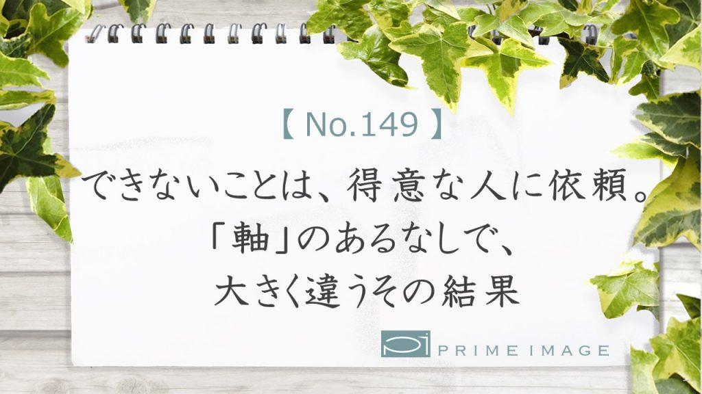 No.149_top_パターン2