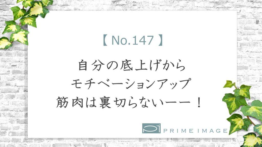No.147_top_パターン4