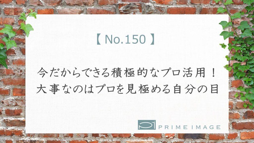 No.150_top_パターン3