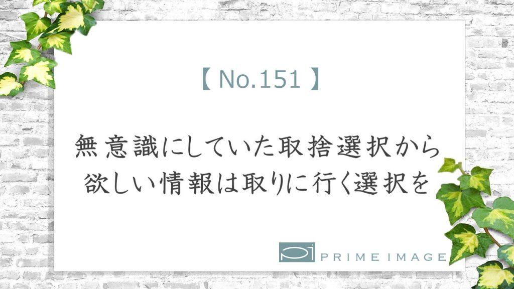 No.151_top_パターン4
