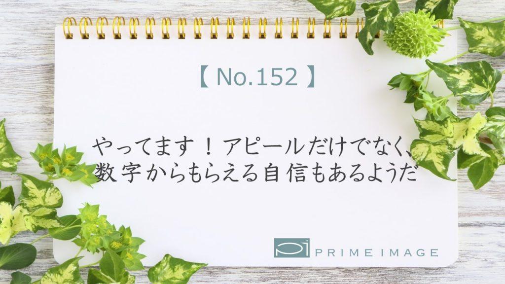 No.152_top_パターン1