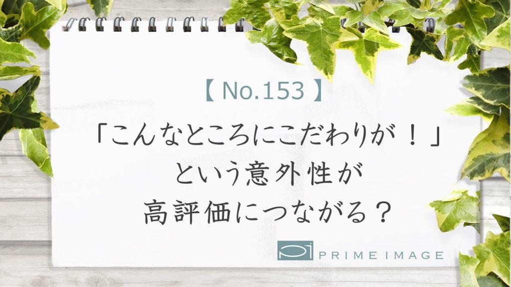 No.153_top_パターン2