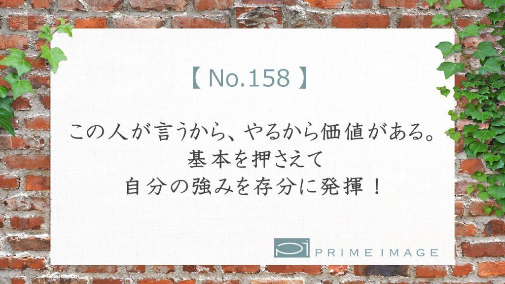 No.158_top_パターン3