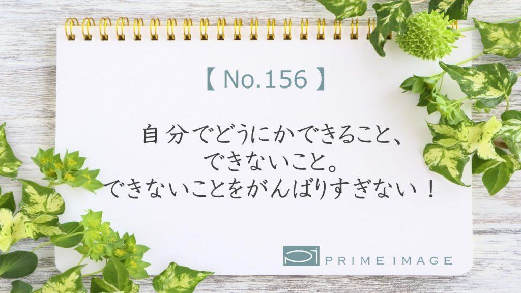 No.156_top_パターン1