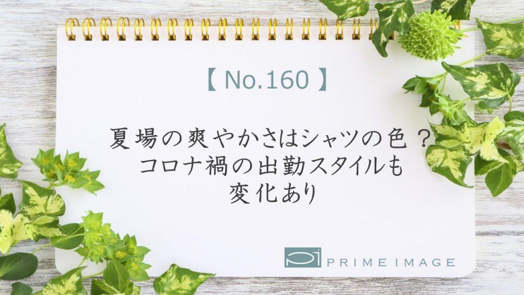 No.160_top_パターン1