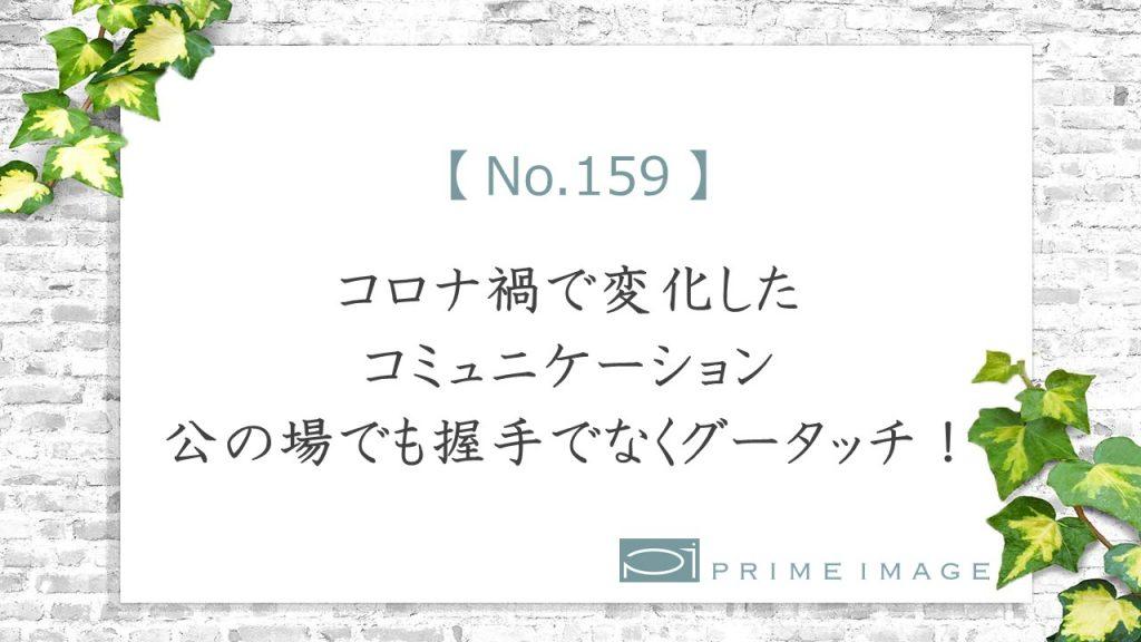 No.159_top_パターン4