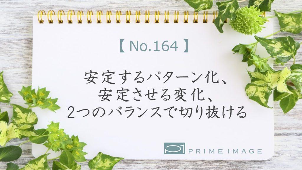 No.164_top_パターン1