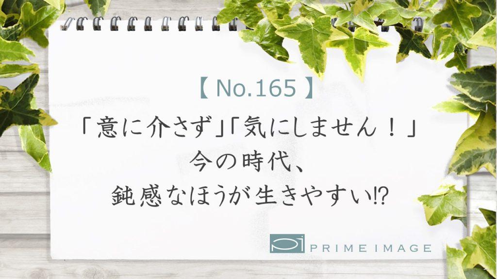No.165_top_パターン2