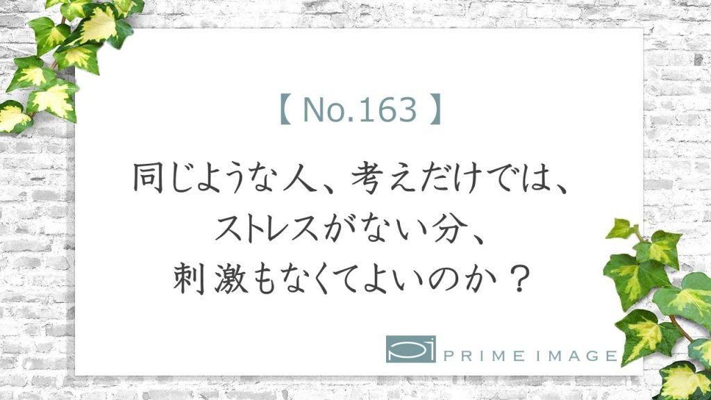 No.163_top_パターン4