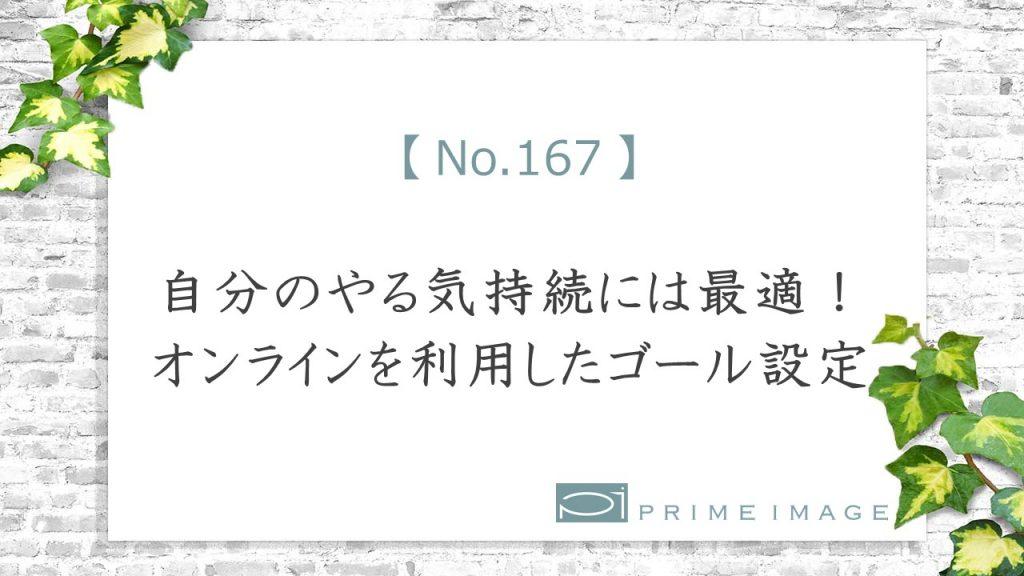 No.167_top_パターン4