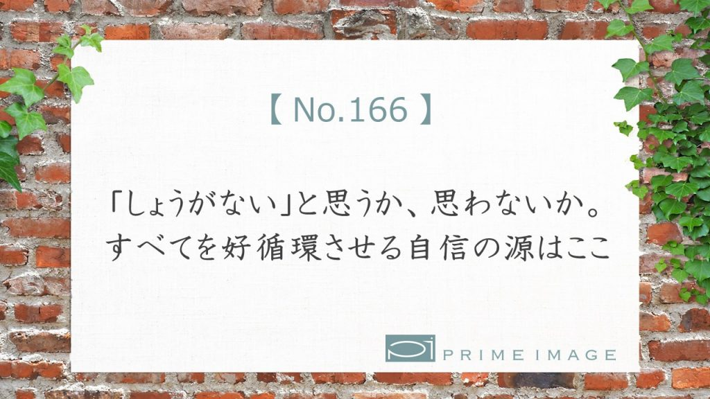 No.166_top_パターン3